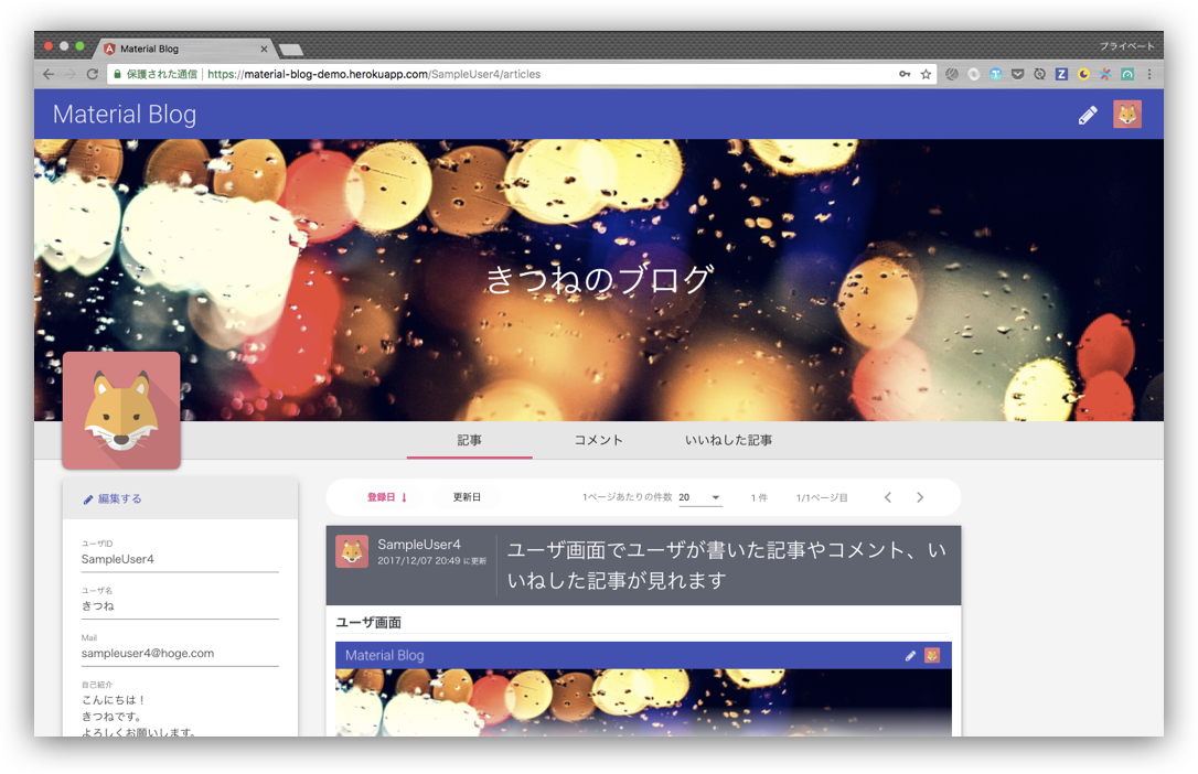 アプリ_スクリーンキャプチャ_ ユーザ画面.png
