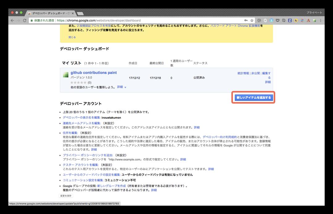 アプリ登録_2.png