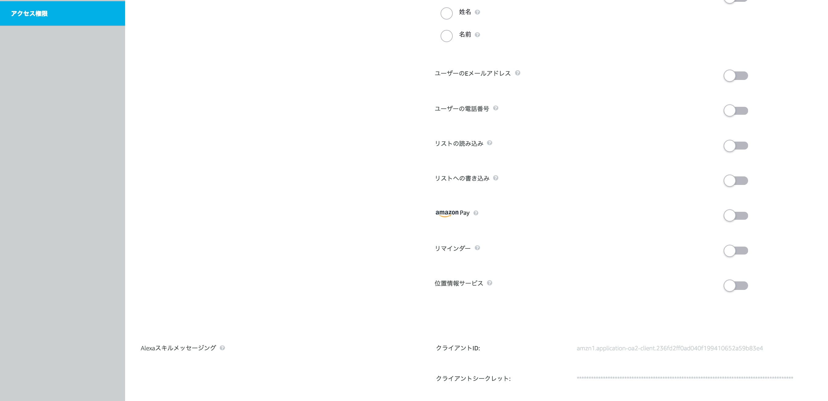 スクリーンショット 2019-03-05 10.50.41.png