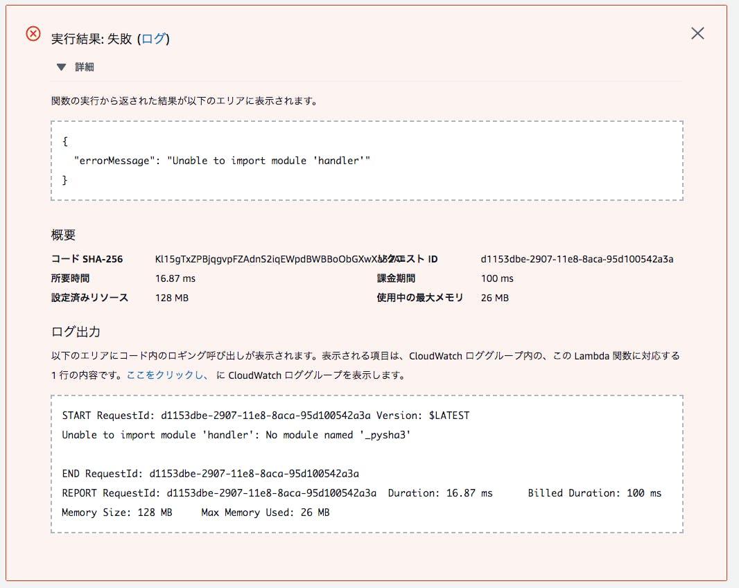 AWS LambdaでPythonのweb3 pyライブラリを使用する - Qiita