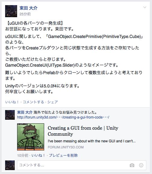 Unityユーザー助け合い所.png