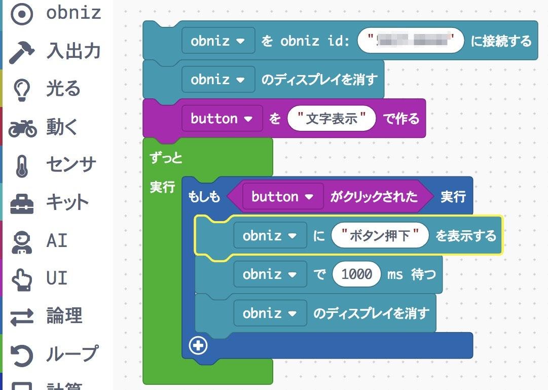 obniz:手順4-3.jpg