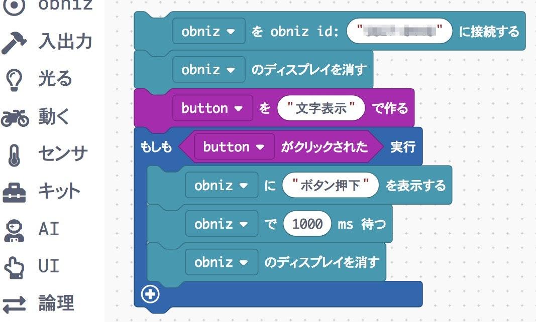 obniz:手順4-1.jpg