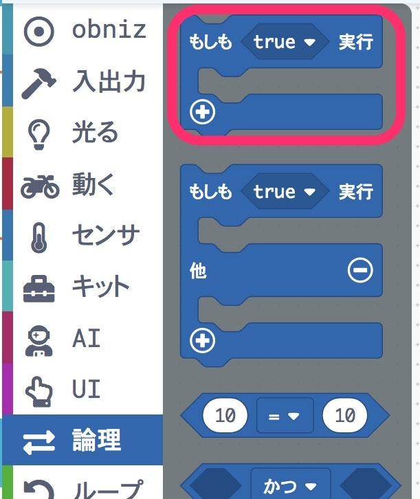 obniz:手順3-1.jpg