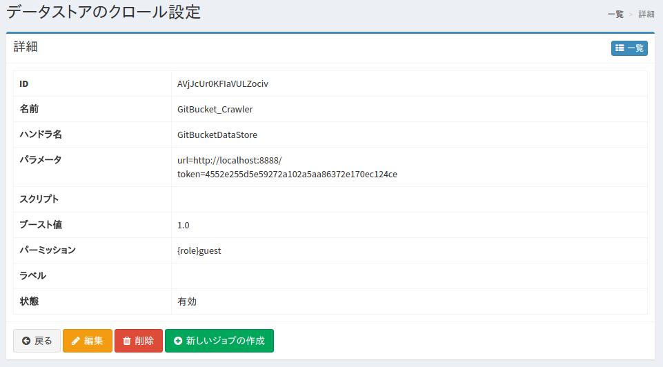dataconfig_detail.png