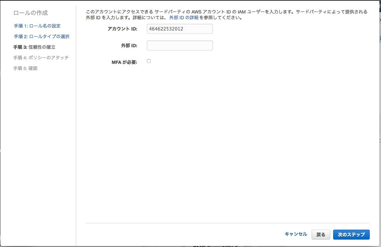 Datadog Accountの入力.png