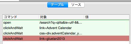 スクリーンショット 2014-12-16 21.37.01.png