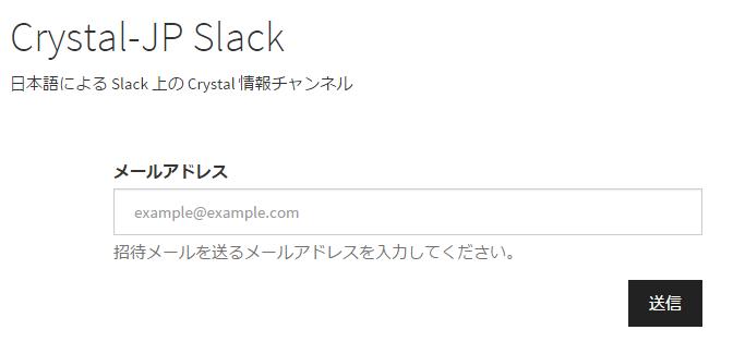 crystal-jp-slack-invite