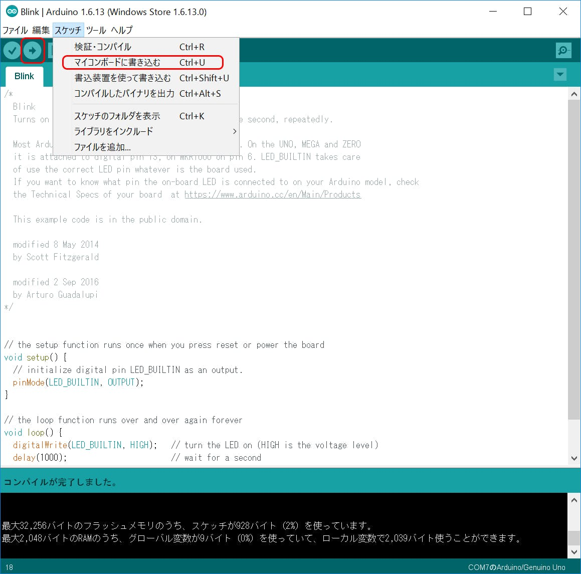 arduino-tutorial-01-04-02.png