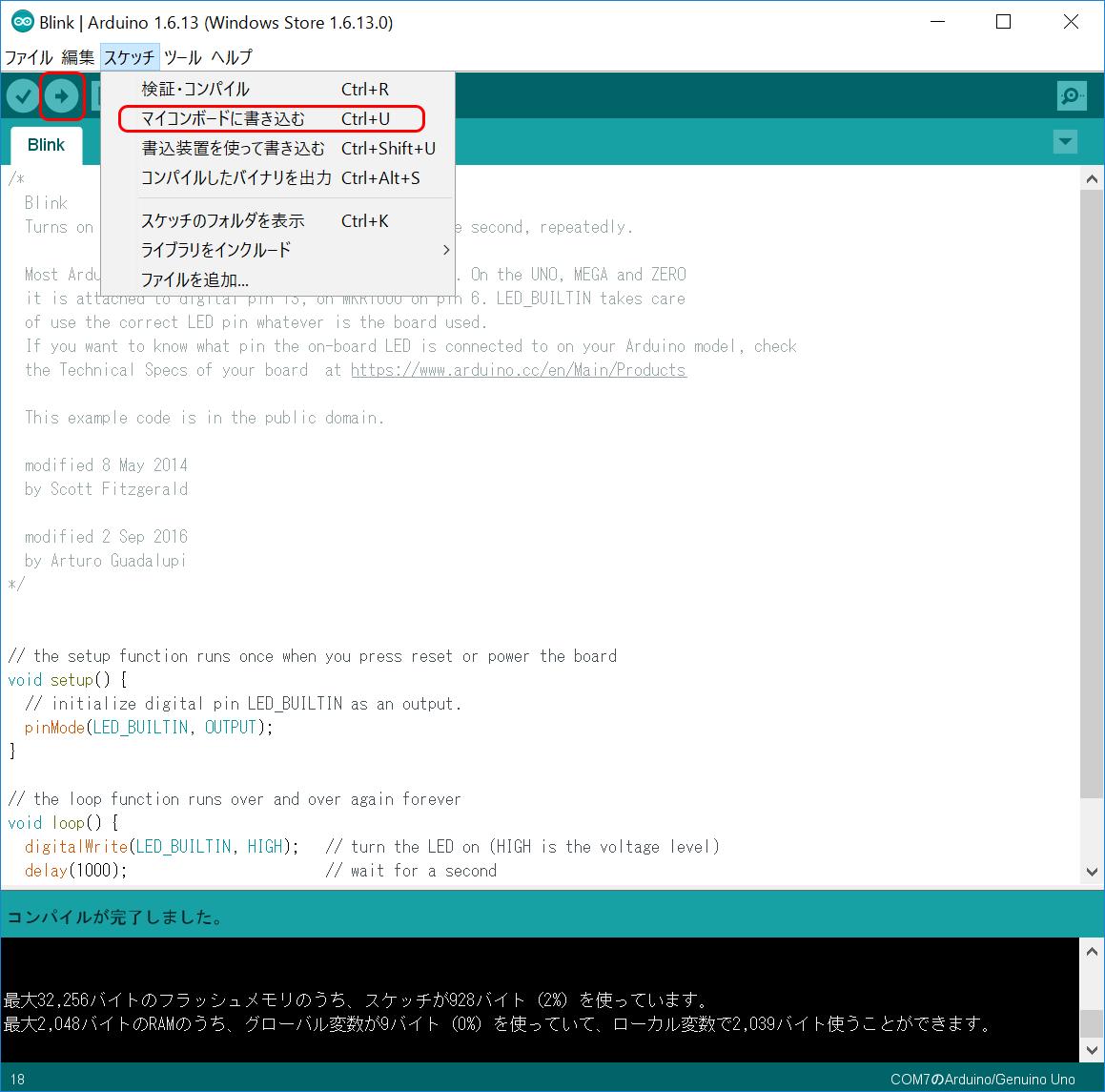arduino-tutorial-01-04-02.png
