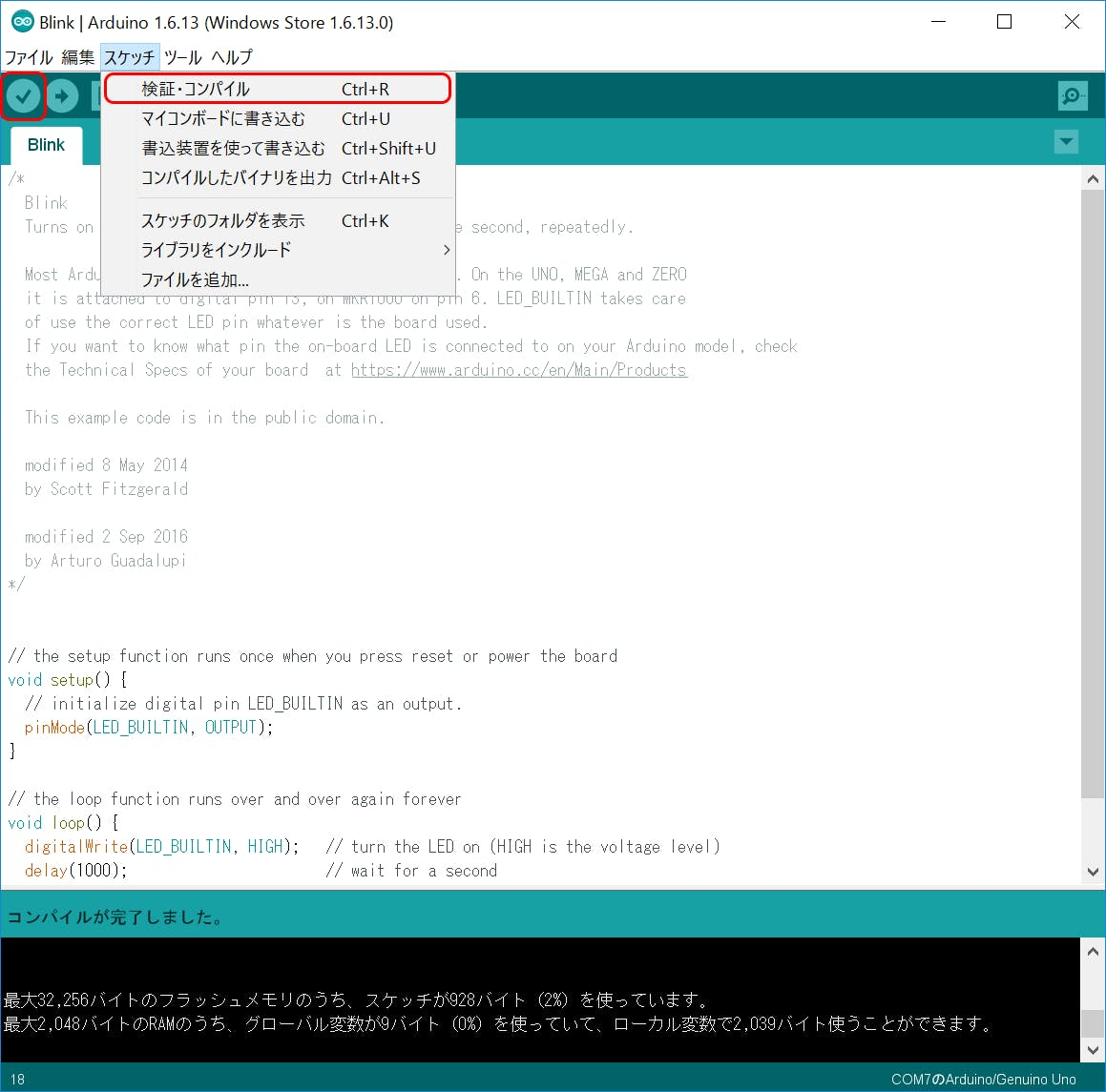arduino-tutorial-01-04-01.png
