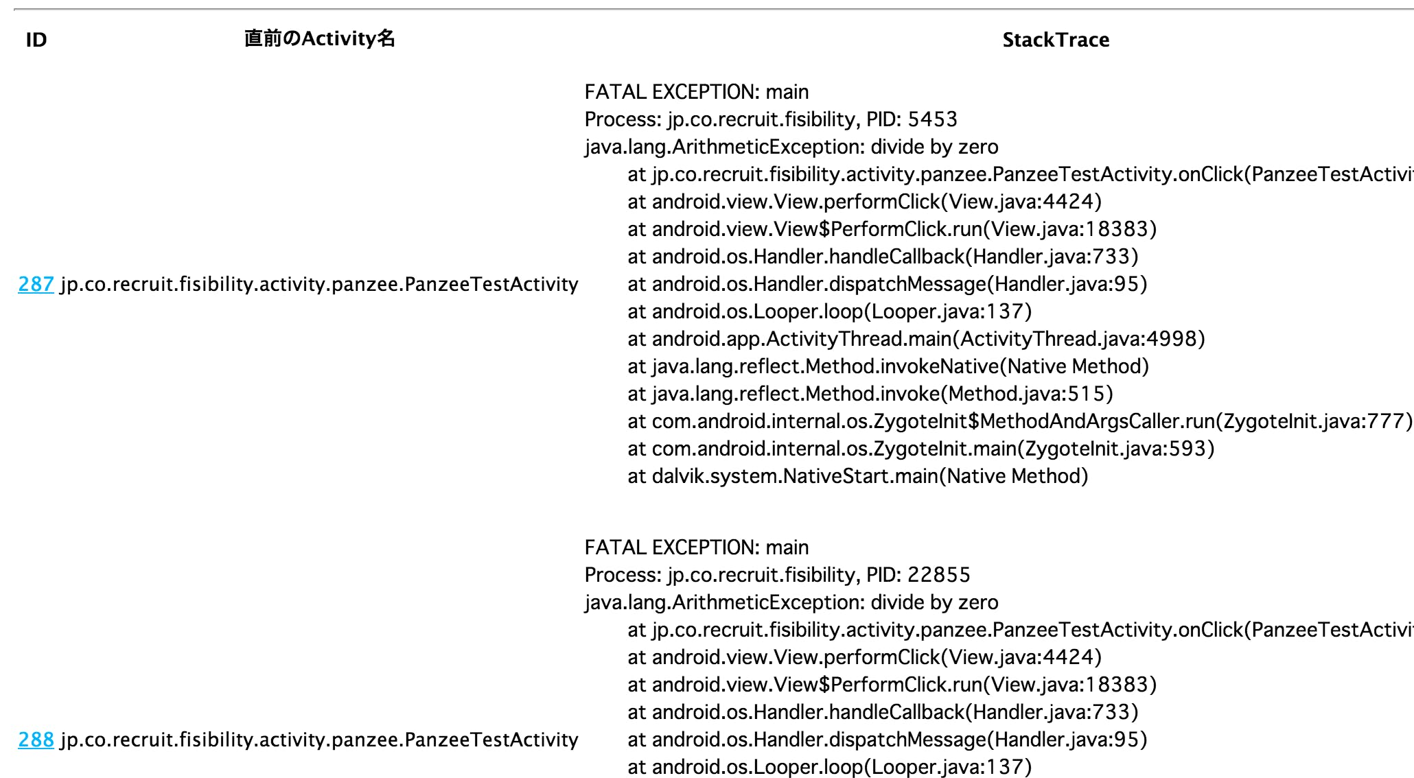 stacktrace1.png