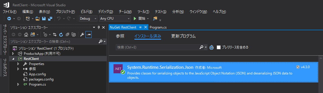 system_runtime_serialization_json_2.png