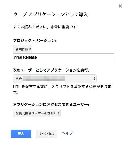 ウェブアプリケーションの設定 - スクリプトエディタ
