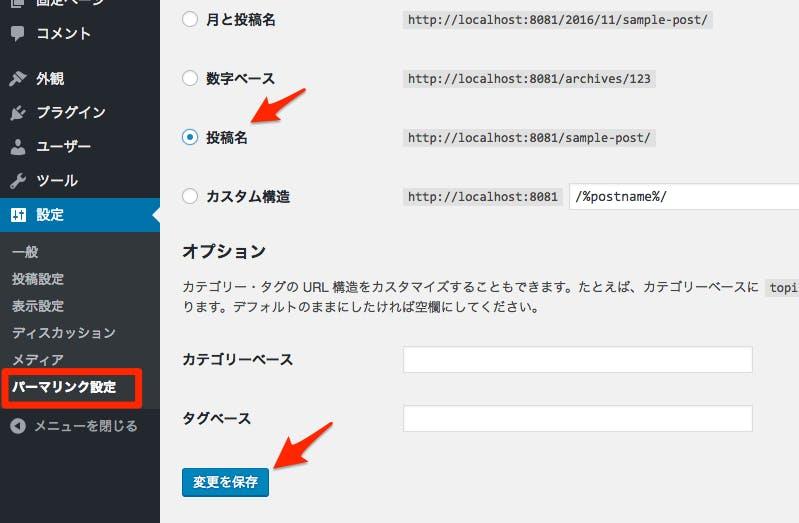 パーマリンク設定_‹_test_—_WordPress.png
