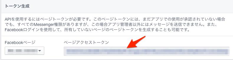 ページアクセストークン - Facebook Developer
