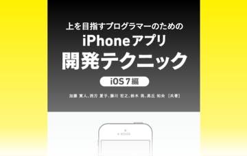 上を目指すプログラマーのためのiPhoneアプリ開発テクニック iOS 7編