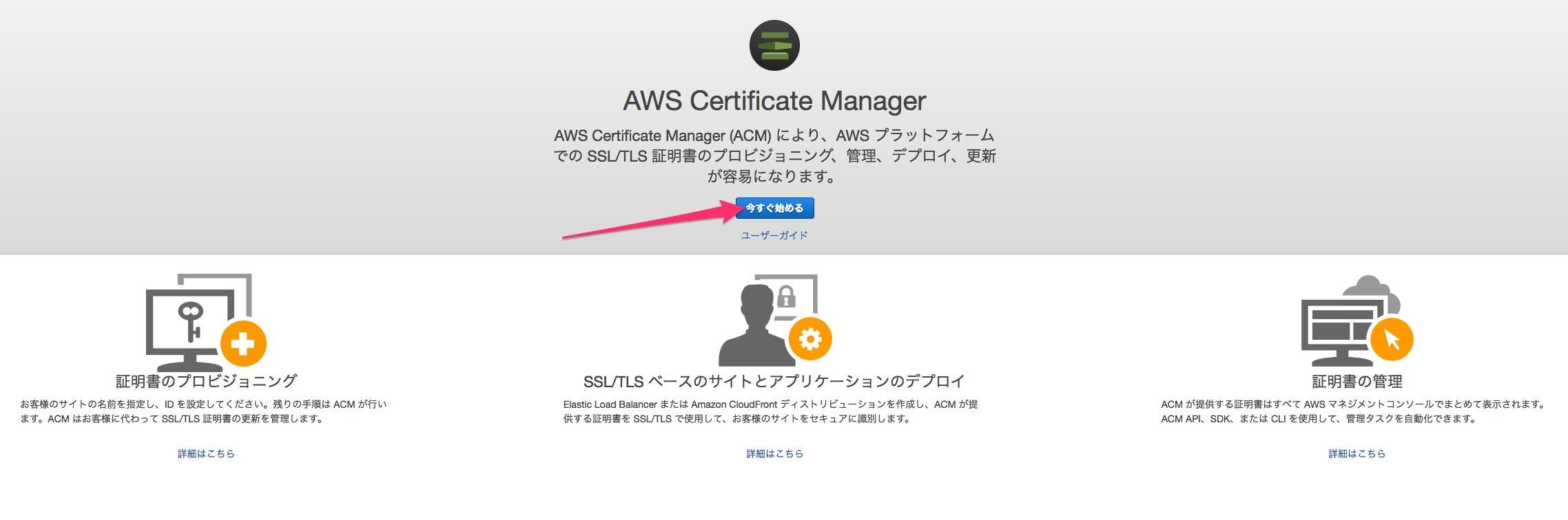 AWS_Certificate_Manager.jpg