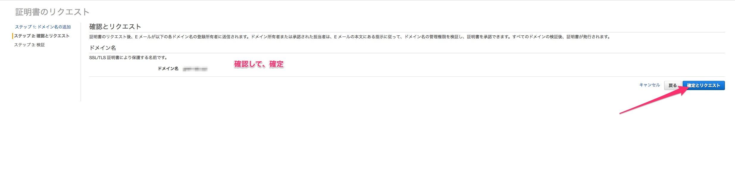 AWS_Certificate_Manager_02.jpg