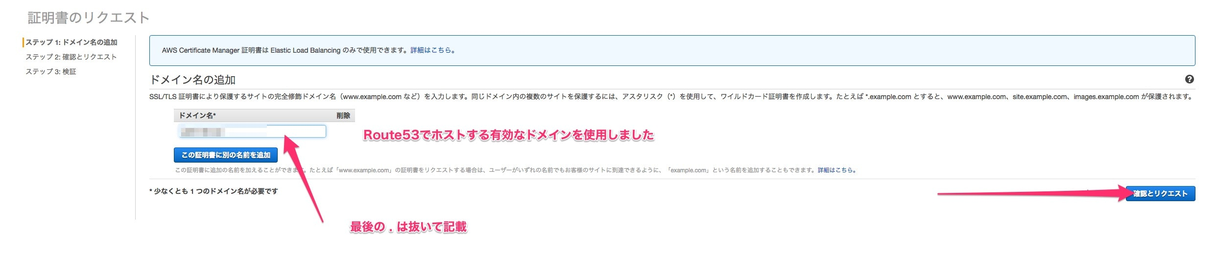 AWS_Certificate_Manager_01.jpg