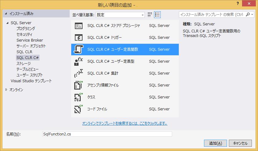 SQL CLR C#ユーザ定義関数の追加.png