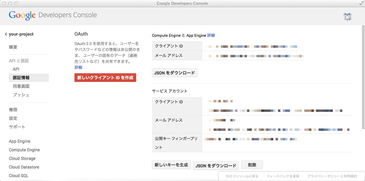 UGoogle Developer Console