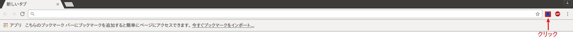新しいタブ - Google Chrome_020.png