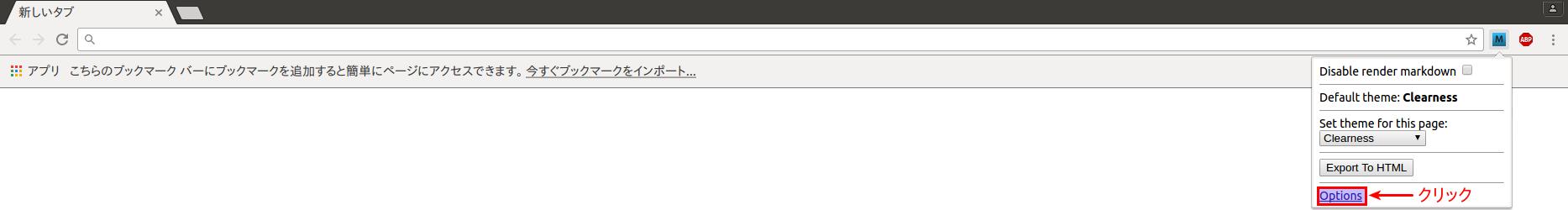 新しいタブ - Google Chrome_021.png