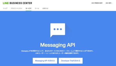 Messaging_APIのご紹介___LINE_Business_Center.png