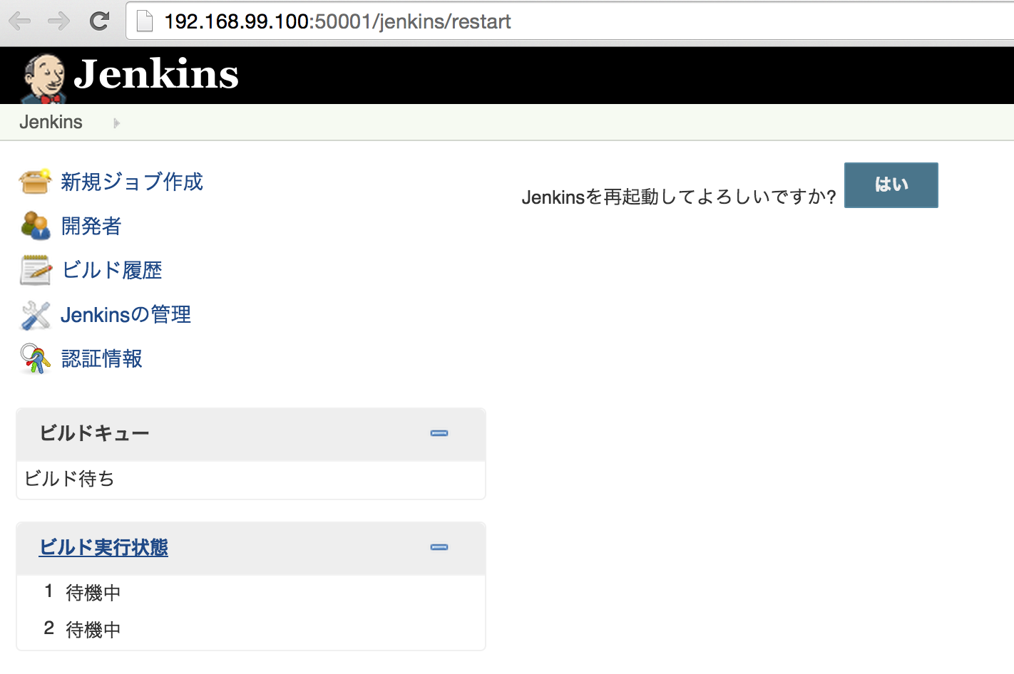 jenkins_restart.png