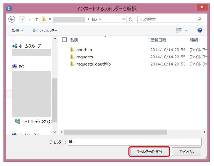 import-folder-dialog.png