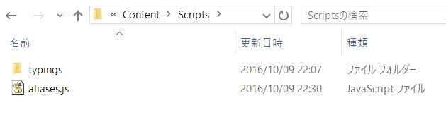 Unrealjs_script_folder.png