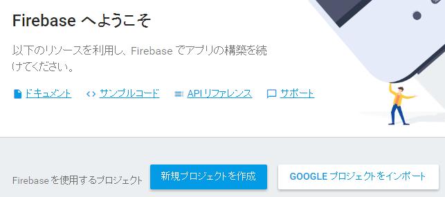 Firebaseプロジェクト作成1.png