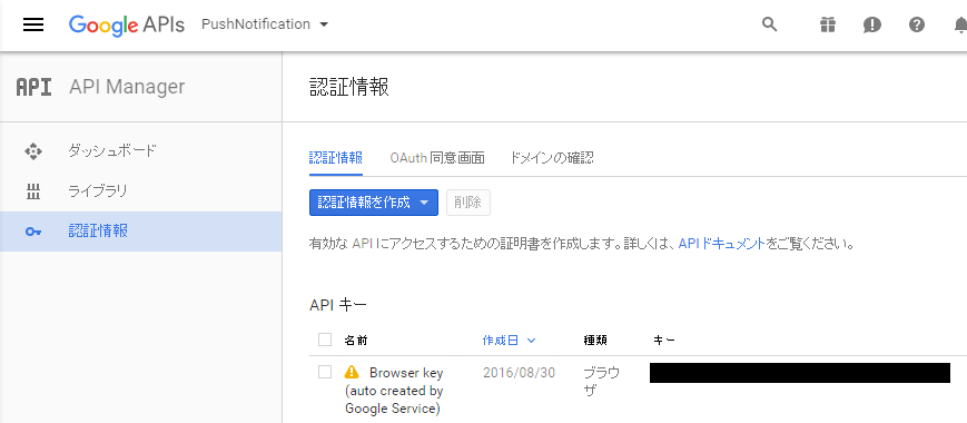 GoogleAPIキー.png