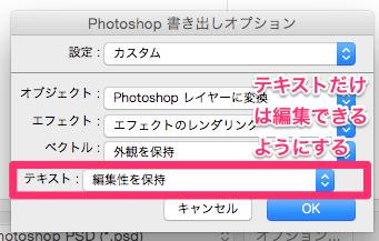 Photoshop_書き出しオプション_と_保存.png