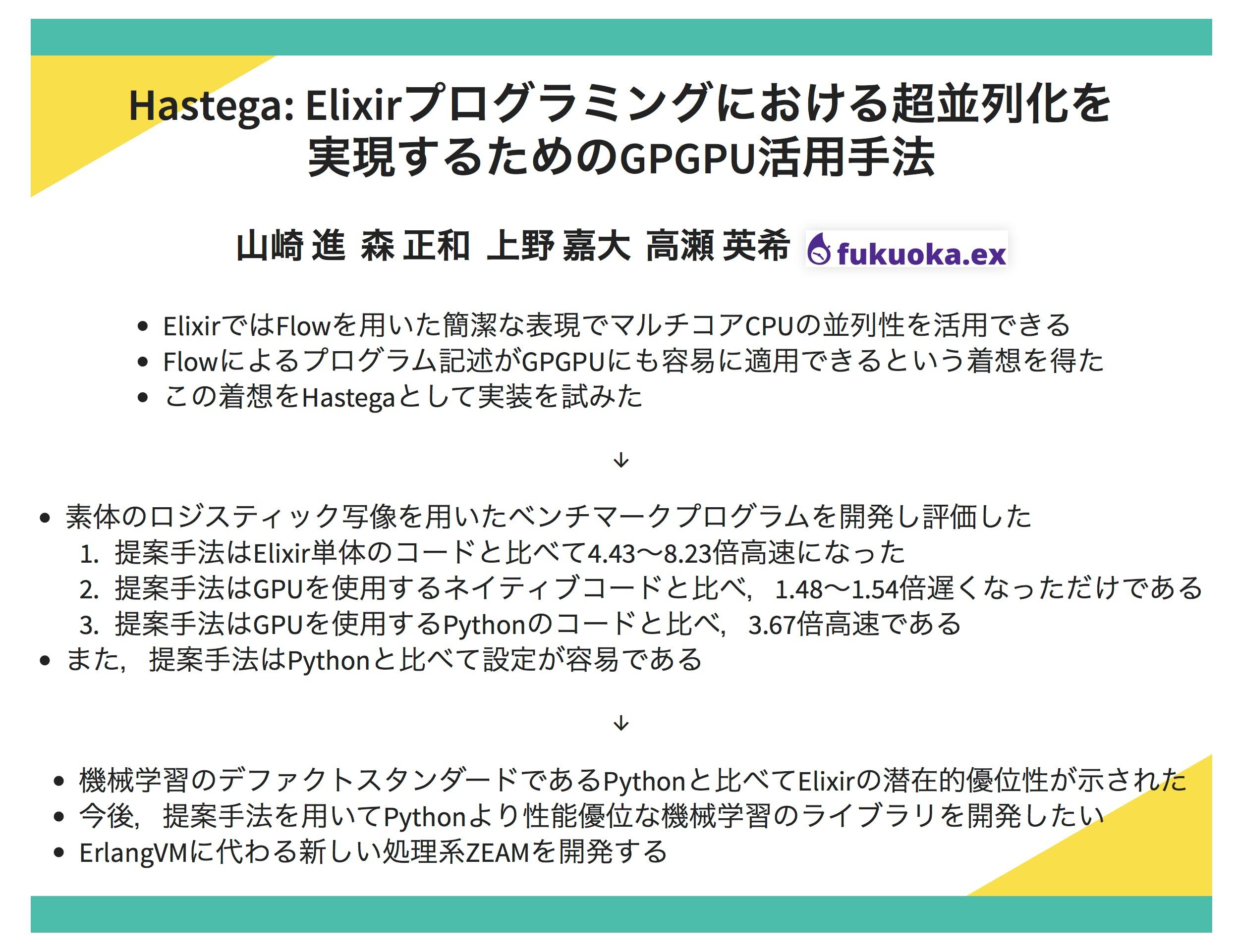 Hastega: Elixirプログラミングにおける超並列化を実現するためのGPGPU活用手法