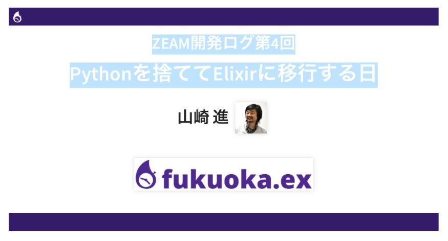 zeam-fukuoka.ex-20180824.png