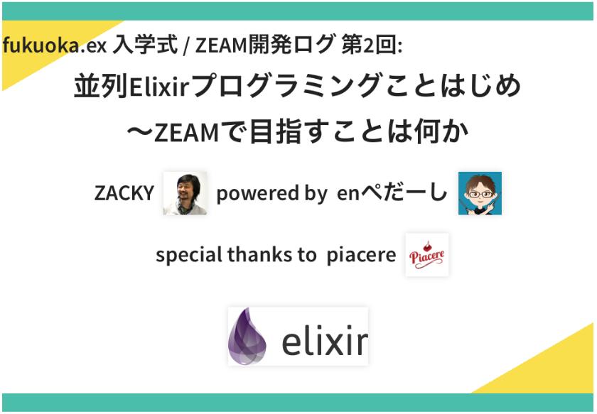 fukuoka.ex#8-ZEAM.png