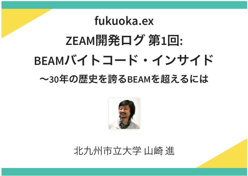 fukuoka.ex#5-ZEAM.png