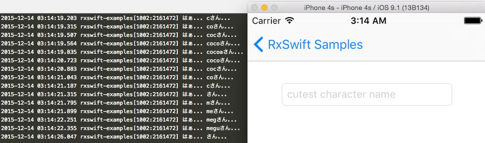 RxSwiftによるため息の実装