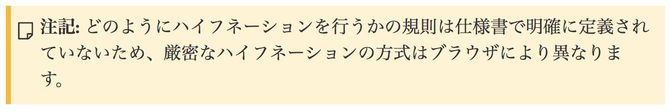 注記: どのようにハイフネーションを行うかの規則は仕様書で明確に定義されていないため、厳密なハイフネーションの方式はブラウザにより異なります。