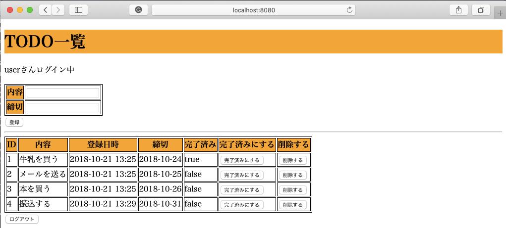 スクリーンショット 2018-10-21 13.29.56.png