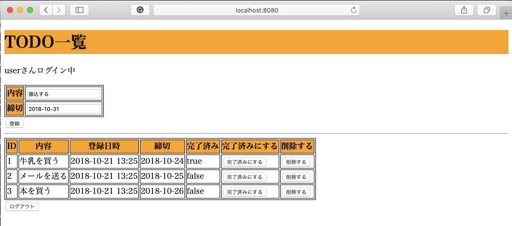 スクリーンショット 2018-10-21 13.29.23.png