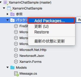 XamarinChatSample_-_Views_ChatPage_xaml_cs_-_Xamarin_Studio_Community.png
