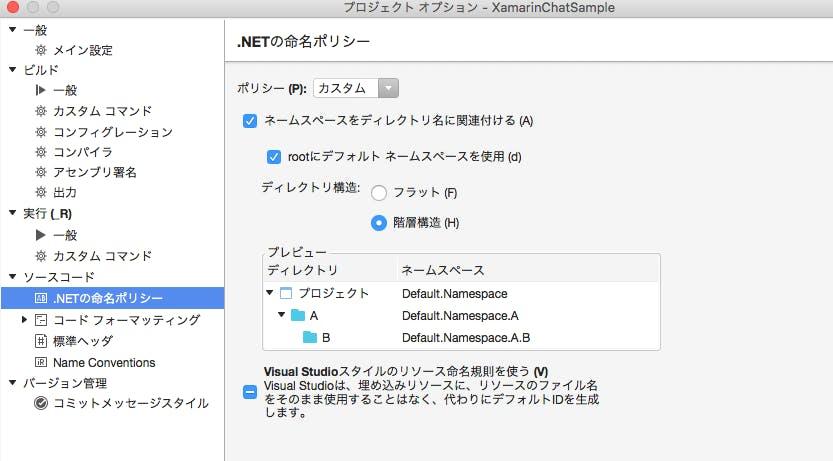 プロジェクト_オプション_-_XamarinChatSample.png