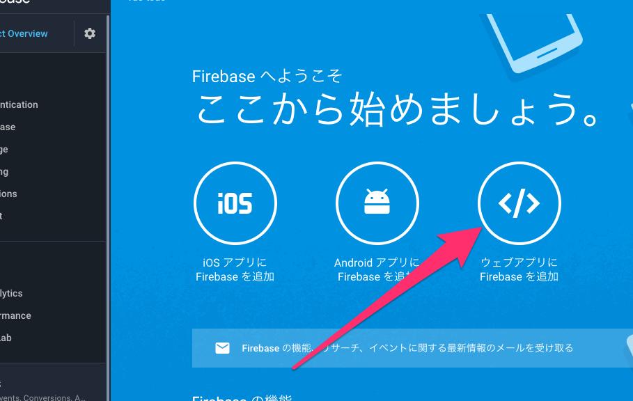 vue-todo_–_概要_–_Firebase_console.png