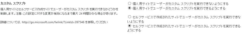 sp-customscript.JPG