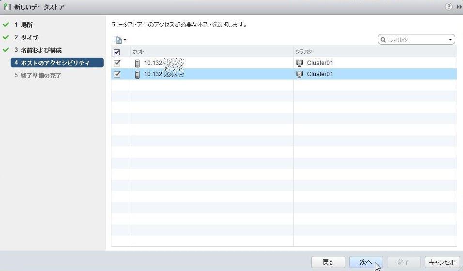 vmware2-19.jpg