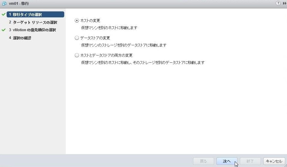 vmware2-26.jpg
