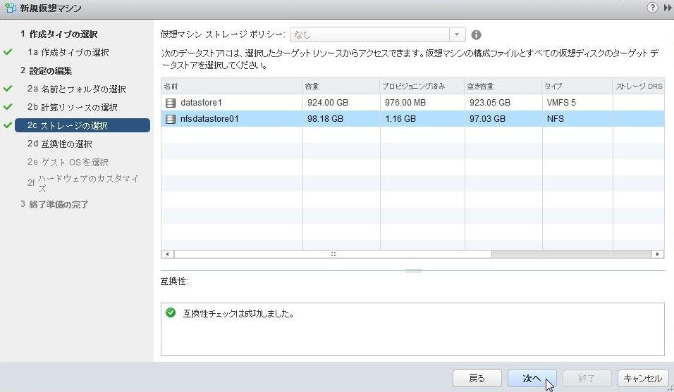 vmware2-17.jpg